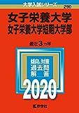 女子栄養大学・女子栄養大学短期大学部 (2020年版大学入試シリーズ)