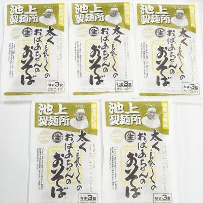 るみばあちゃんの幻の年越しそばセット 15食 香川県池上製麺所 生麺 年末年...