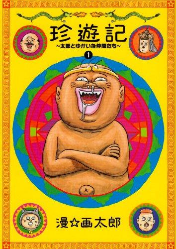 珍遊記 1—太郎とゆかいな仲間たち (ヤングジャンプコミックス)