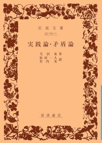 実践論/矛盾論 (岩波文庫 青 231-1)の詳細を見る