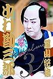 中村勘三郎(十八代目)※故人