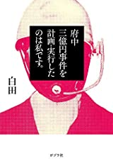 12月7日 府中三億円事件を計画・実行したのは私です。
