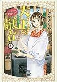 大正の献立 るり子の愛情レシピ (思い出食堂コミックス)