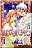 薬師アルジャン 8 (プリンセスコミックス)