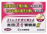 【第2類医薬品】太田漢方胃腸薬II 34包
