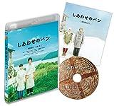 しあわせのパン[Blu-ray/ブルーレイ]