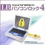 LB パソコンロック4 [ダウンロード]