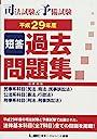 司法試験 予備試験 短答過去問題集(法律科目)平成29年度