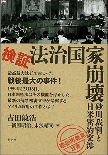 検証・法治国家崩壊:砂川裁判と日米密約交渉
