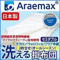 【日本製】マイクロマティーク(R) 側生地・ダクロン(R) クォロフィル(R) アクア中綿使用 オールシー