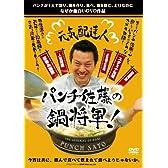 元気配達人 パンチ佐藤の鍋将軍! [DVD]