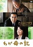 わが母の記[DVD]