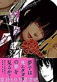 賭ケグルイ(3) (ガンガンコミックスJOKER)