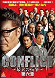 CONFLICT -最大の抗争- 第六章[DVD]