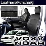 トヨタ ノア/ヴォクシー 80系7人乗り専用シートカバー Leather&punching【ブラック】