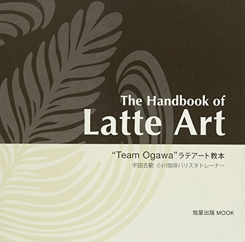 "The Handbook of Latte Art ""Team Ogawa"" ラテアート教本 (旭屋出版MOOK)"