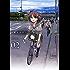 南鎌倉高校女子自転車部 2 (コミックブレイド)