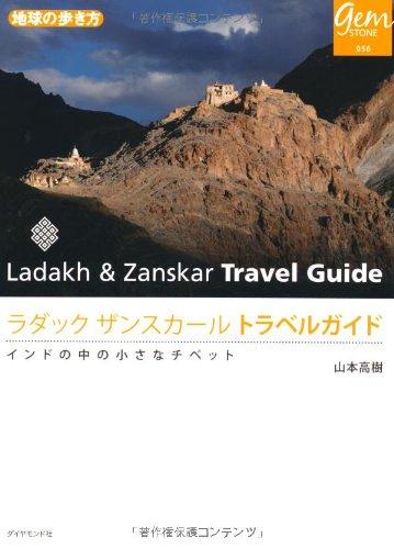 ラダック ザンスカール トラベルガイド インドの中の小さなチベット (地球の歩き方GEM STONE)の詳細を見る