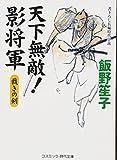 天下無敵!影将軍―裁きの剣 (コスミック・時代文庫)