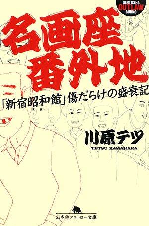 名画座番外地―「新宿昭和館」傷だらけの盛衰記 (幻冬舎アウトロー文庫)の詳細を見る