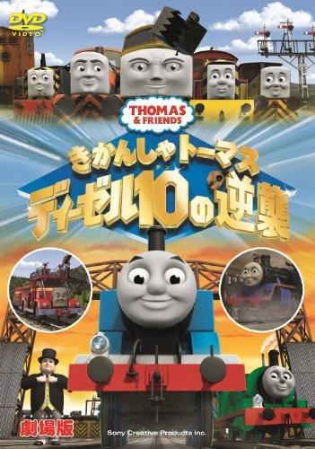 劇場版きかんしゃトーマス ディーゼル10の逆襲 [DVD]...