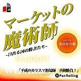 マーケットの魔術師 ~日出る国の勝者たち~ Vol.19(高田智也篇)