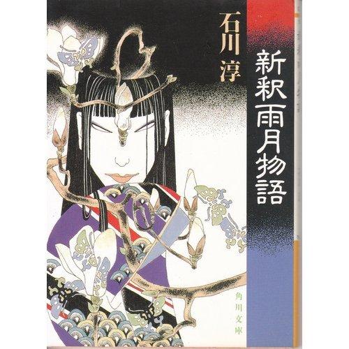 新釈雨月物語 (角川文庫)の詳細を見る