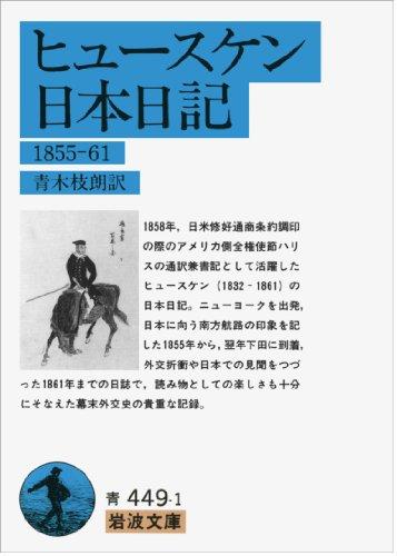 ヒュースケン日本日記 1855~1861 (岩波文庫)の詳細を見る