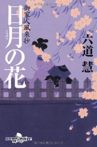 日月の花―御家人風来抄 (幻冬舎文庫)の詳細を見る