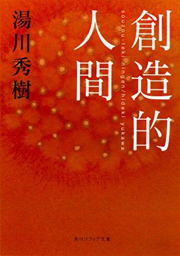 創造的人間 (角川ソフィア文庫)の詳細を見る