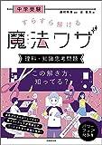 中学受験 すらすら解ける魔法ワザ 理科・知識思考問題 (西村則康先生の本)