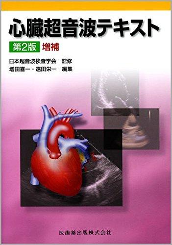 心臓超音波テキスト第2版の詳細を見る