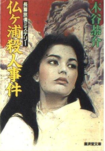 仏ヶ浦殺人事件 (広済堂文庫)