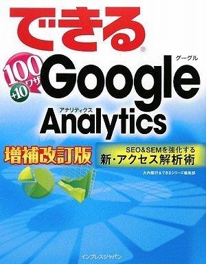 できる100ワザ Google Analytics 増補改訂版 SEO&SEMを強化する新・アクセス解析術の詳細を見る