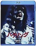 ハウリング[Blu-ray/ブルーレイ]