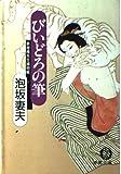 びいどろの筆―夢裡庵先生捕物帳 (徳間文庫)