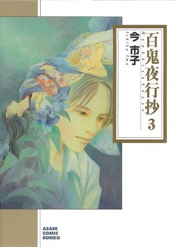 百鬼夜行抄 3 (朝日コミック文庫)の詳細を見る