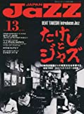 JAZZ JAPAN Vol.13 [雑誌] [雑誌] / ヤマハミュージックメディア (刊)