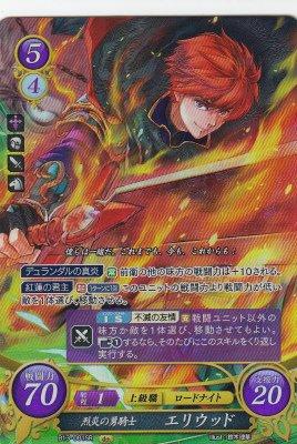 ファイアーエムブレム サイファ B13-001 烈炎の勇騎士 エリウッド SR (スーパーレア) 炎と鋼と想と哀と