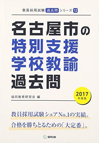 名古屋市の特別支援学校教諭過去問 2017年度版 (教員採用試験「過去問」シリーズ)