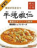 干焼蝦仁(エビチリ) 聘珍樓 シェフシリーズ 調味料