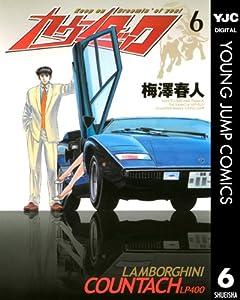 カウンタック 6 (ヤングジャンプコミックスDIGITAL)