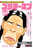 ゴリラーマン 秘密の女編 (講談社プラチナコミックス)