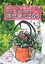 3ポットから作れる寄せ植え105 (園芸ガイドBOOKS)