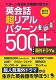 英会話 超リアルパターン500+【海外ドラマ編】[MP3音声付]