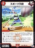 デュエルマスターズ新3弾/DMRP-03/22/R/スポーツ大尉