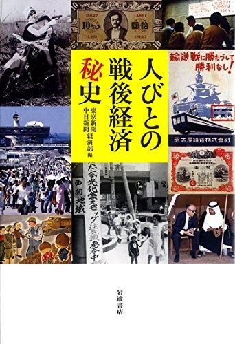 人びとの戦後経済秘史の詳細を見る