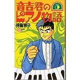 音吉君のピアノ物語 5 (少年サンデーコミックス)