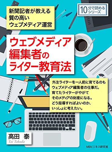 ウェブメディア編集者のライター教育法。新聞記者が教える質の高いウェブメディア運営。10分で読めるシリーズ
