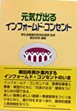 元気が出るインフォームド・コンセント  厚生省健康政策局, 柳田 邦男 (中央法規出版)